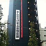 Mandarake Complex Tokyo, Japan