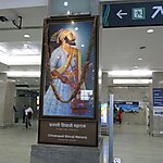 Chhatrapati Shivaji International Airport Mumbai, India