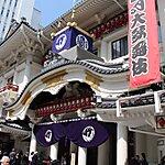 歌舞伎座 Tokyo, Japan