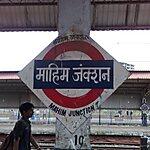 Mahim Junction Mumbai, India