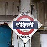 Kandivali Mumbai, India