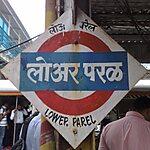 Lower Parel Mumbai, India