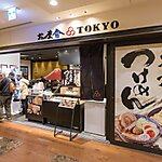 東京ラーメンストリート Tokyo, Japan